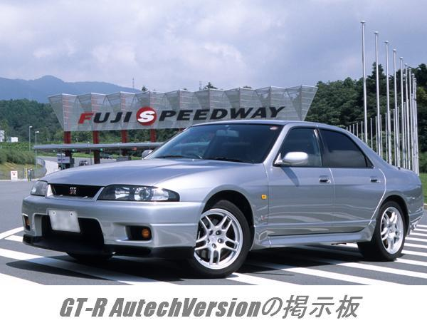 GT-R AutechVersion CLUBの掲示板